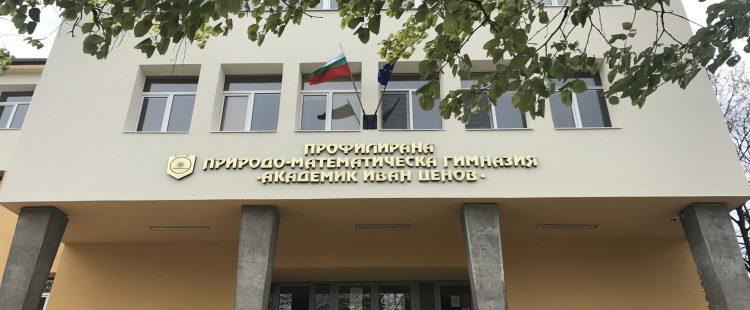 "ППМГ ""Акад. Иван Ценов"""